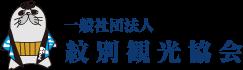 一般社団法人 紋別観光協会