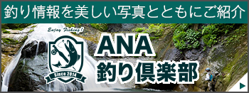 ANA釣り倶楽部