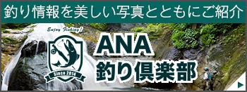ANA釣り倶楽部