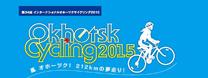 第34回インターナショナルオホーツクサイクリング2015