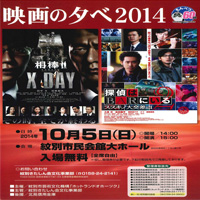 映画の夕べ2014