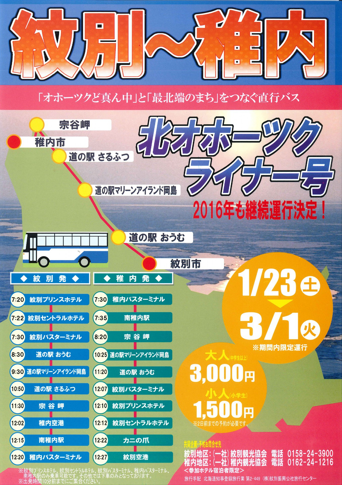稚内ー紋別間を北オホーツクライナー号が運行します